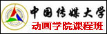 中国传媒大学动画学院课程班