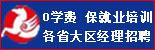 北京易职乐教育