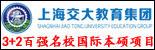 上海交大教育集团本硕项目