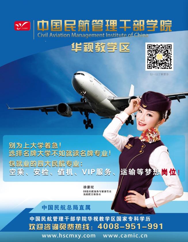 中国民航管理干部学院面向全国招聘招生代理