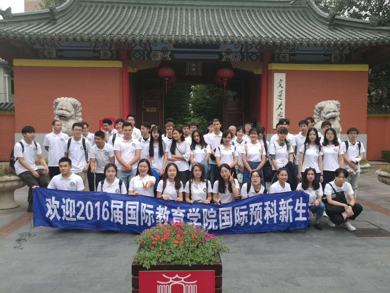 上海交大教育集团国际教育学院国际本硕项目