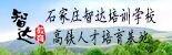 石家庄智达是高铁乘务员的摇篮