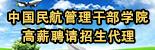 中国民航管理干部学院高薪诚聘