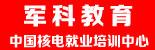 军科教育  中国核电就业培训中心中国核电就业培训中心