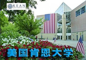 美国肯恩大学高中班面向全国诚招代理