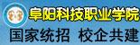 阜阳科技职业学院校企共建