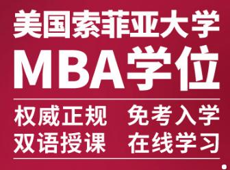 美国索菲亚大学MBA项目面向全国招商