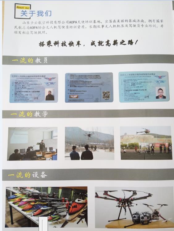 无人机驾驶员培训诚招招生代理机构