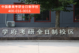 学府考研全日制面向甘肃省招代理