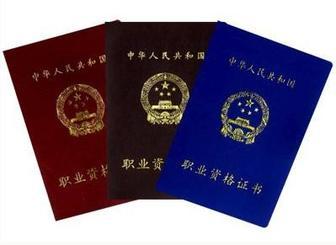 职业资格证书项目全国招商