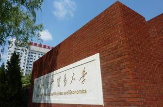 对外经济贸易大学 HND 3+1+1 本硕连读招生简章