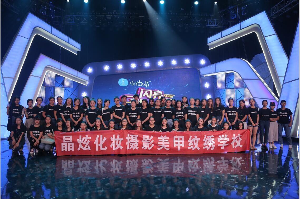 南昌晶炫化妆学校江西南昌化妆学校第一品牌