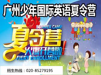 广州少年国际英语夏令营