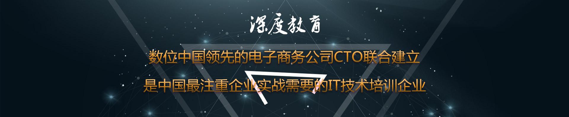 北京深度教育面向全国招代理