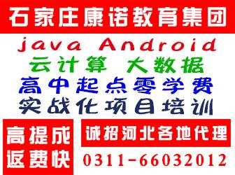 java 安卓 大数据培训项目诚招代理
