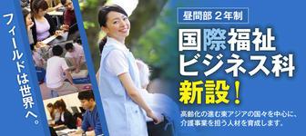 日本专门学校学费垫付招生