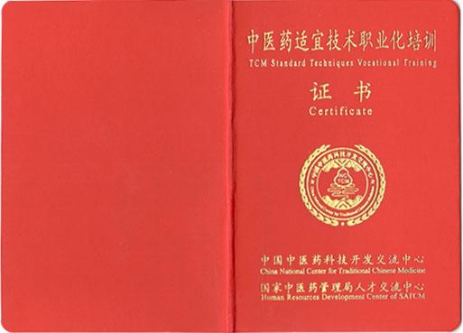 中医药行业权威证书-中医康复理疗师