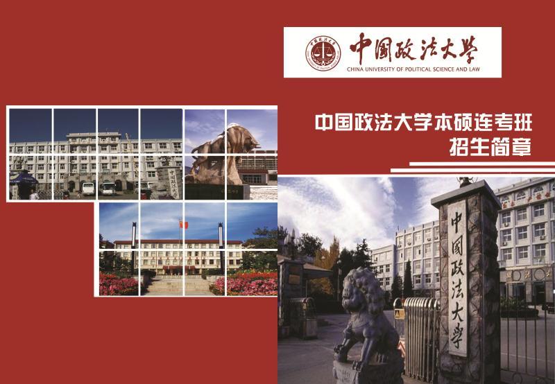 中国政法大学1+3招生简章天津招代