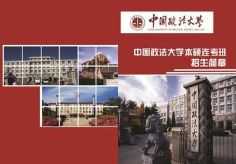 中国政法大学1+3招生简章山西招代