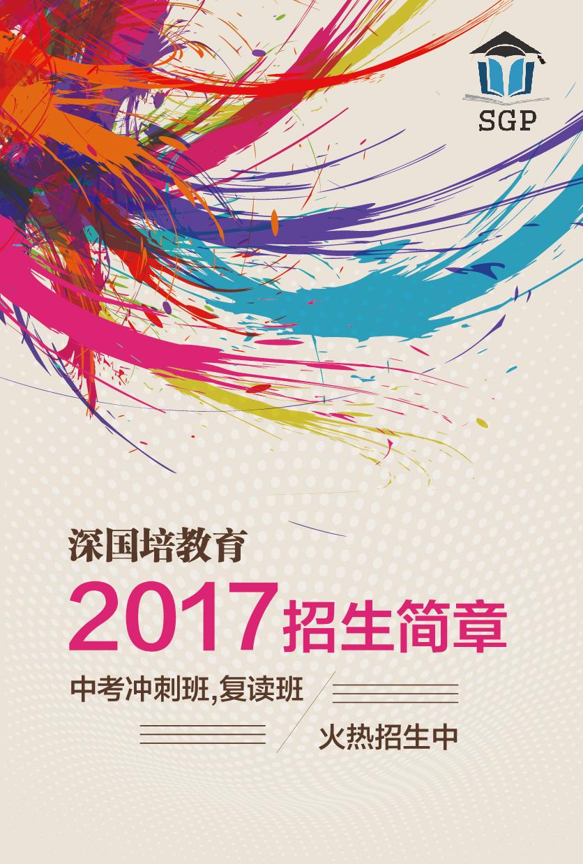 深国培教育面向深圳的中考复读项目招商