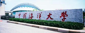中国海洋大学美国名校直通车