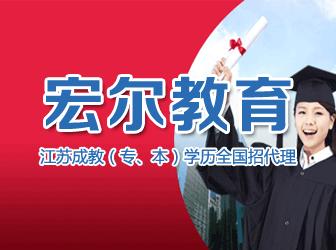江苏成教(专、本)学历全国招代理