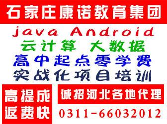 石家庄软件工程师培训招河北代理(高返点)