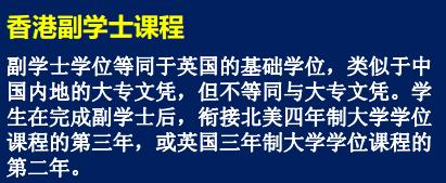 2017年(免高考)入读香港副学士