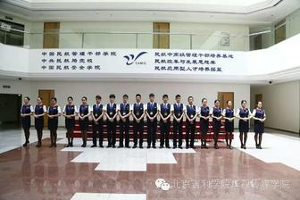 中国民航管理干部学院