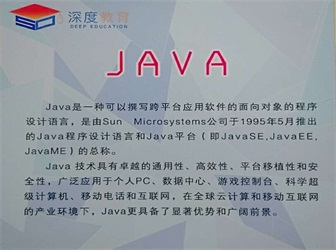 Java开发4