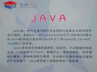 Java开发8
