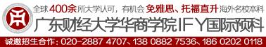 广东财经大学华商学院IFY国际预科