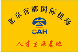 石家庄经济职业学院航空学院合作