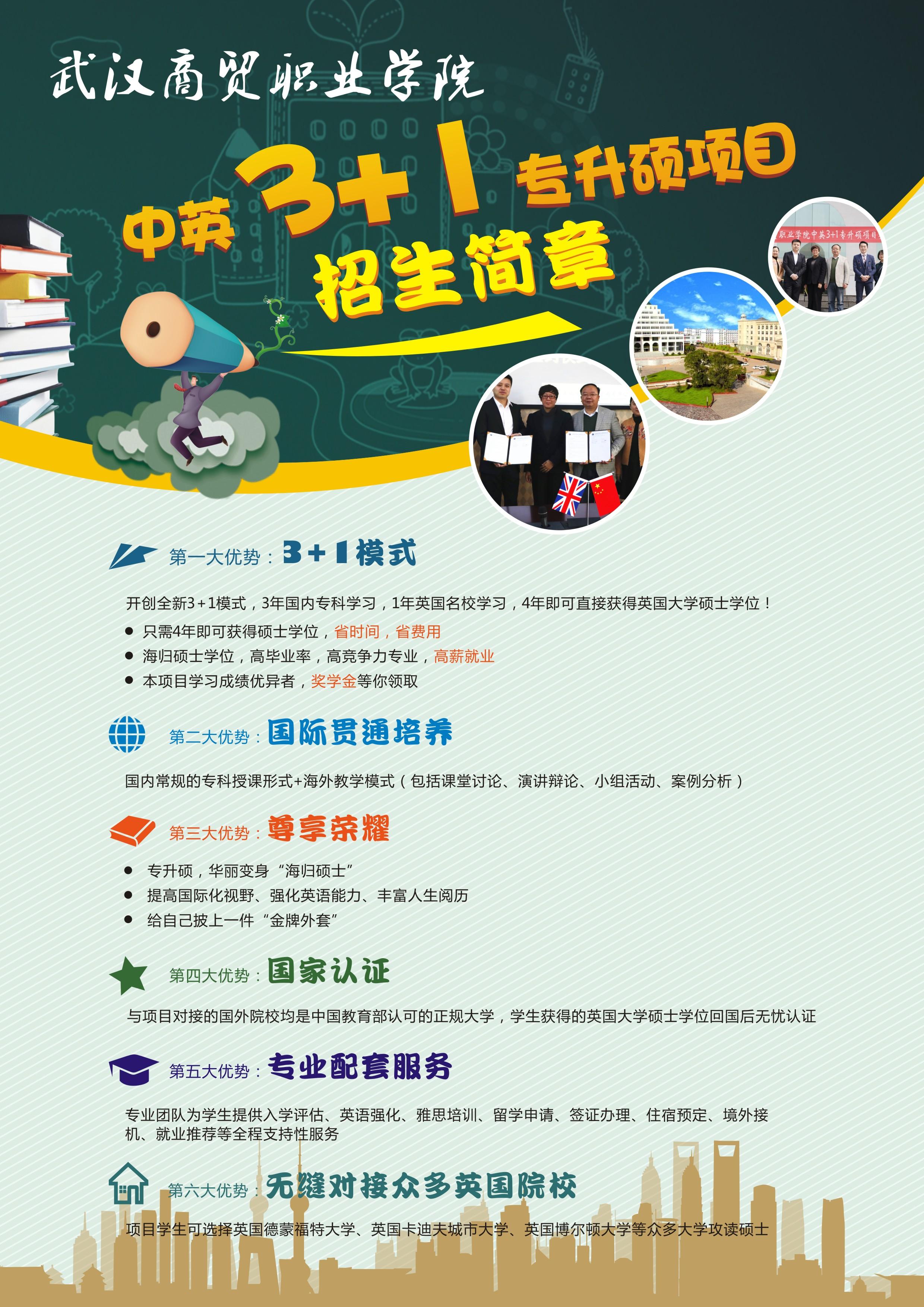 武汉商贸职业学院中英3+1专升硕诚邀您合