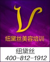 深圳纽黛丝美容商学院面向全国招生