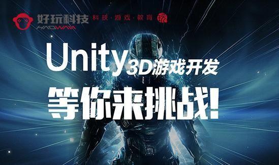 郑州好玩科技游戏美术培训用高薪迎接灿烂未来!