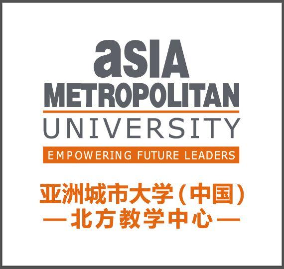 亚洲城市大学MBA面向河南招商