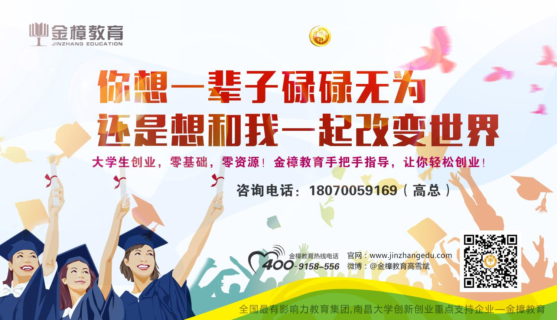 金樟教育成人高考项目加盟