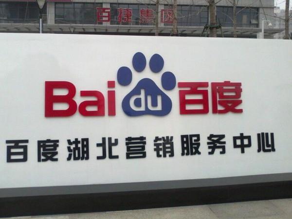 电商运营培训、新媒体运营培训就来武汉百度营销大学