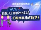 专业Java培训机构好处在哪里