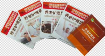 养老护理员培训招生项目