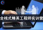 广州Java开发培训经历体会