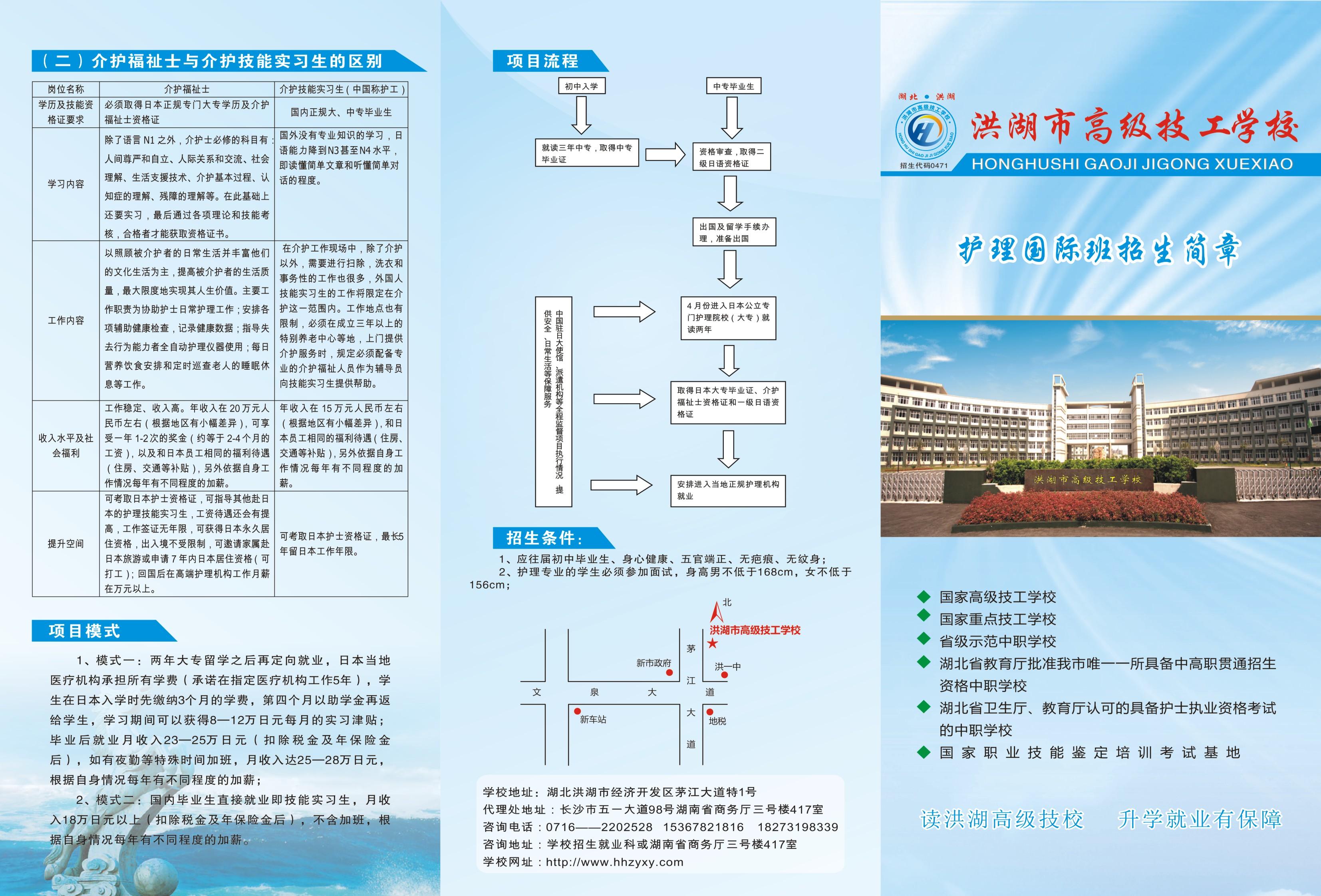 湖南地区护理专业诚邀招生合作者