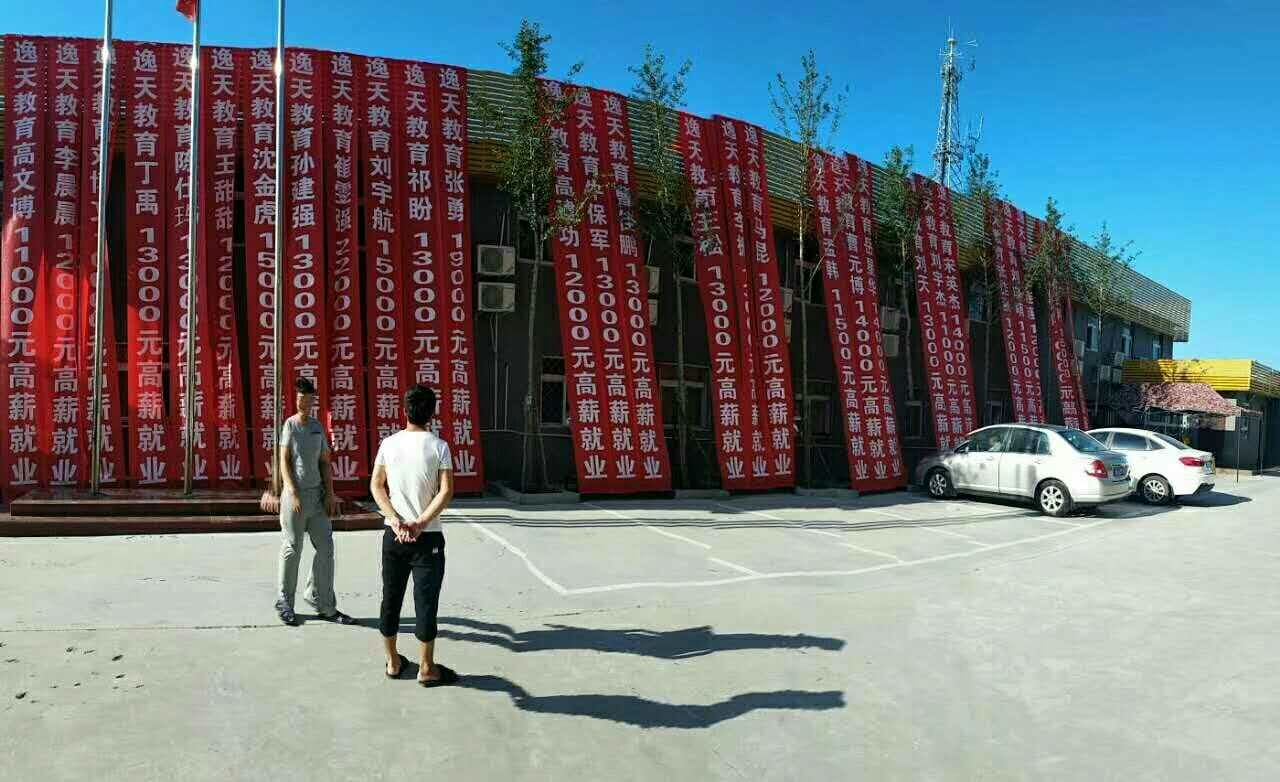 北京逸天教育培训JAVA工程师