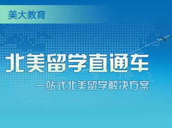美国留学直通车项目浙江省招募代理