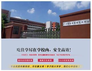广州蒙太奇传媒艺考培训面向广东招商