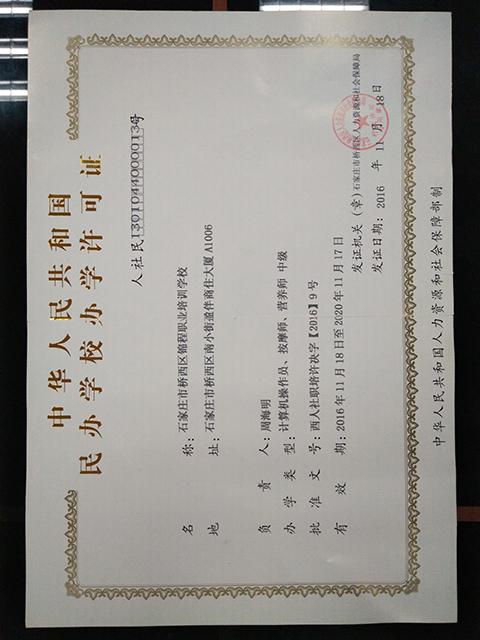 石家庄锦程学校中医养生美容项目面向全国招