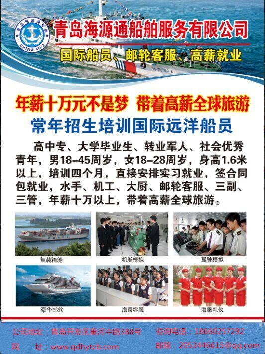 青岛海源通船舶技能培训全国招