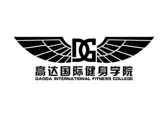 北京高达体育文化有限公司