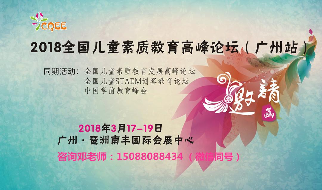 中国学前教育峰会招商